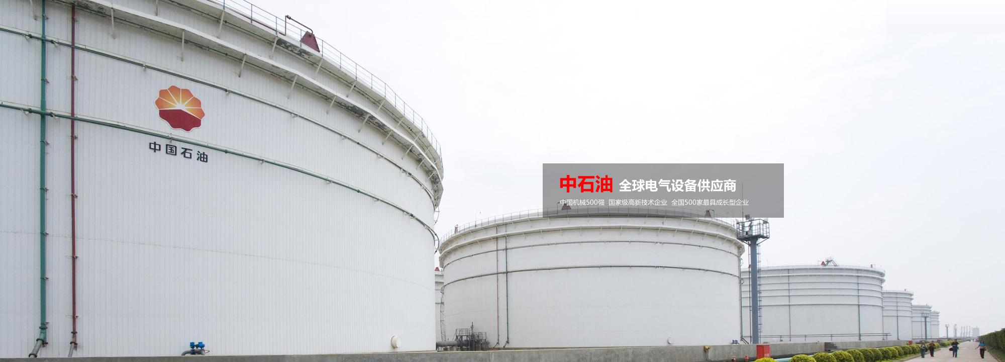 第二幅 中石油